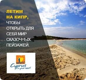 Chipre_RU